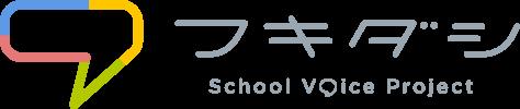 School Voice Project フキダシ